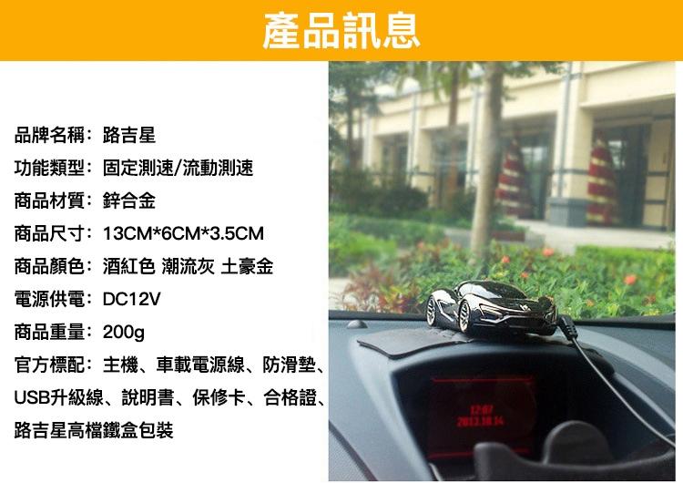 最新熱銷智能云車載電子狗_18.jpg